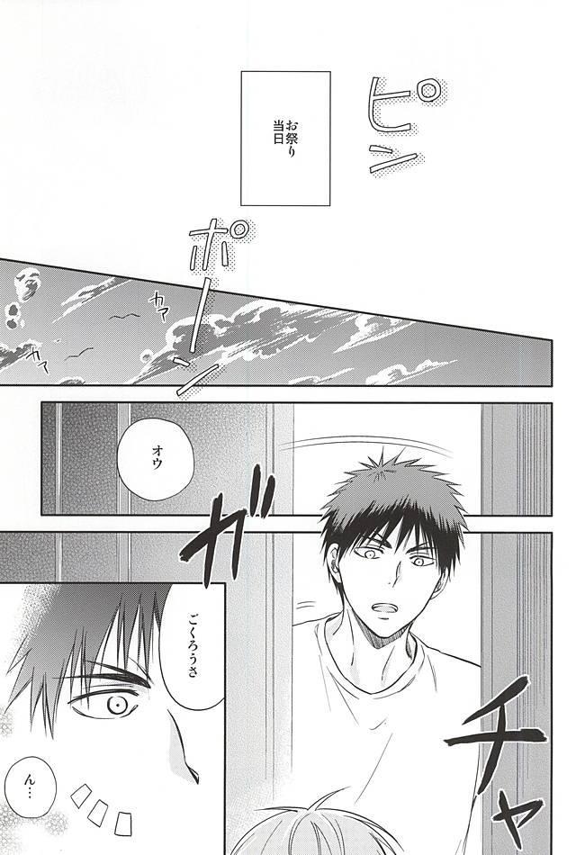 [Akatsukiiro (Kawamoto)] Kagami-kun to Kuroko-san no Natsu. (Kuroko no Basuke) 11