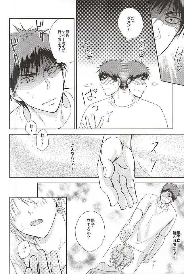 [Akatsukiiro (Kawamoto)] Kagami-kun to Kuroko-san no Natsu. (Kuroko no Basuke) 20