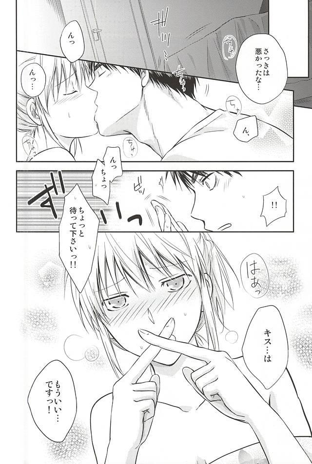 [Akatsukiiro (Kawamoto)] Kagami-kun to Kuroko-san no Natsu. (Kuroko no Basuke) 22