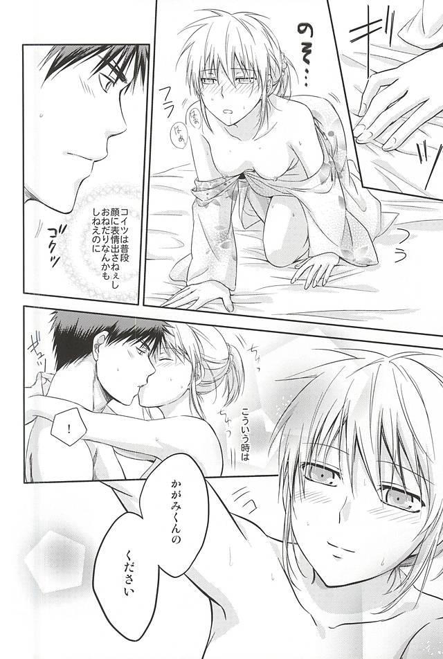 [Akatsukiiro (Kawamoto)] Kagami-kun to Kuroko-san no Natsu. (Kuroko no Basuke) 26