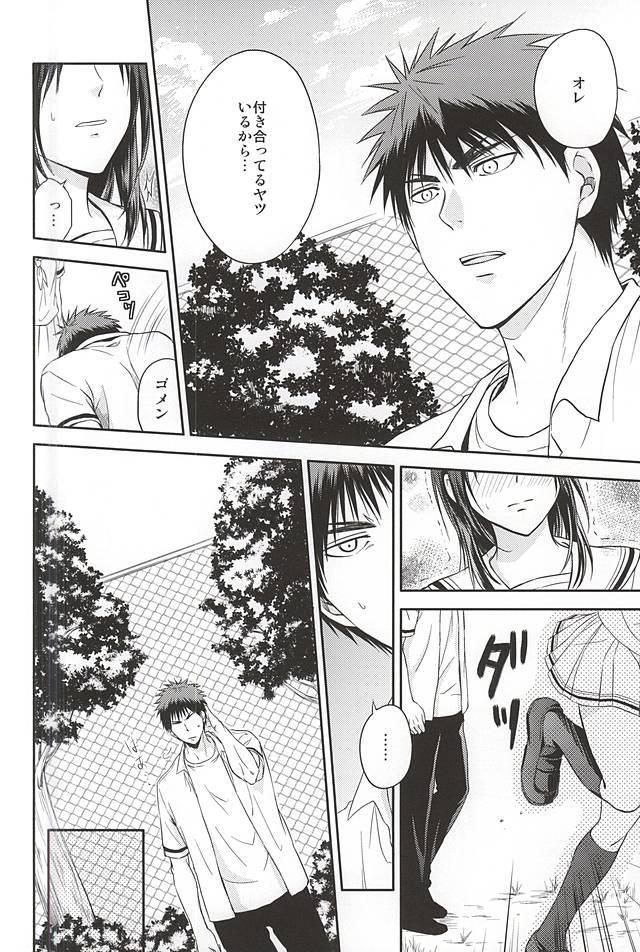 [Akatsukiiro (Kawamoto)] Kagami-kun to Kuroko-san no Natsu. (Kuroko no Basuke) 2