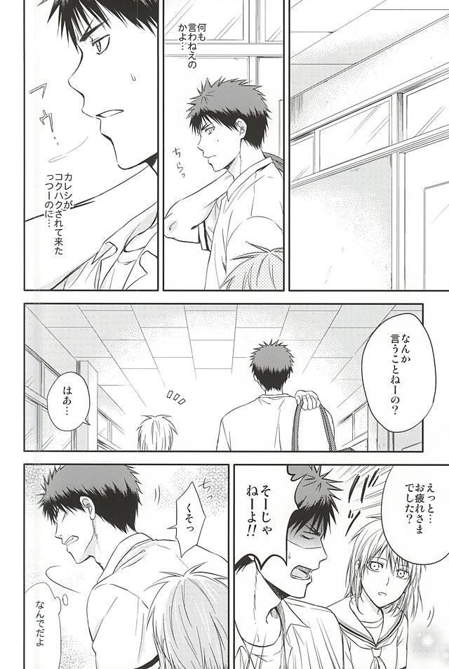 [Akatsukiiro (Kawamoto)] Kagami-kun to Kuroko-san no Natsu. (Kuroko no Basuke) 4