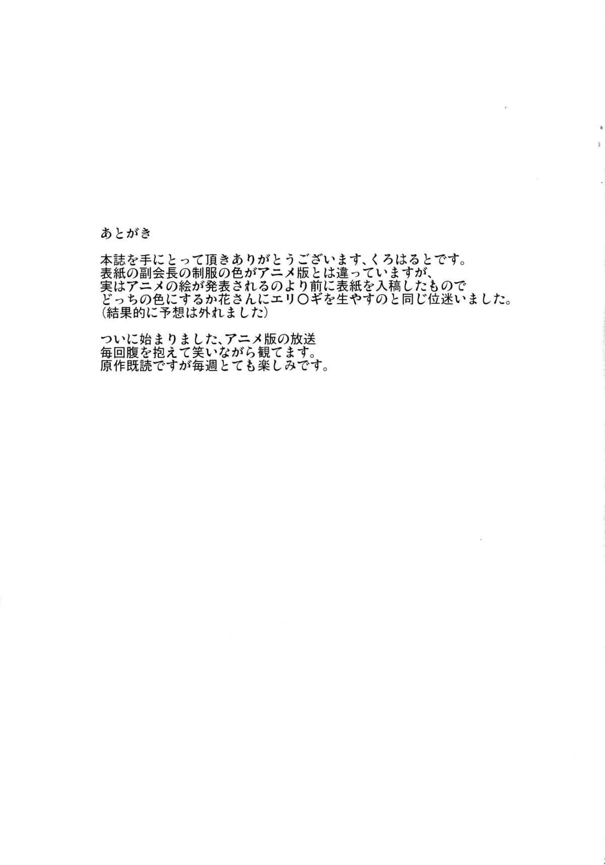 Kangoku ni Sakuhana to Hana - The Belle and Flower in prison 22
