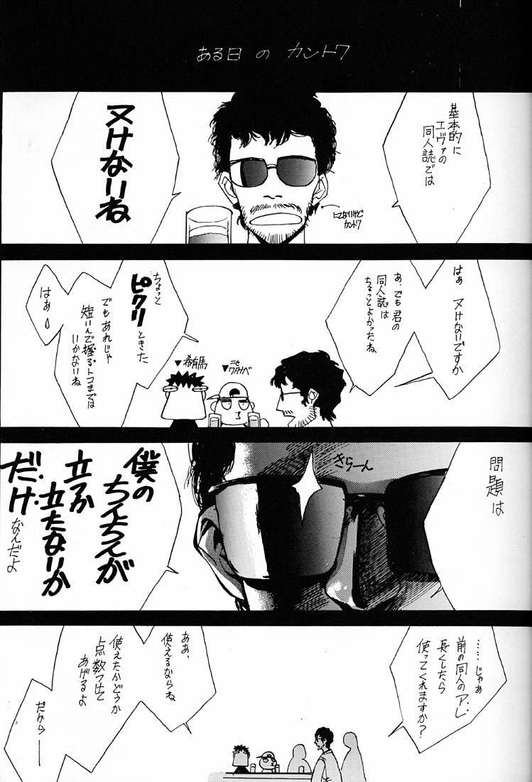 Anno Senyou 1