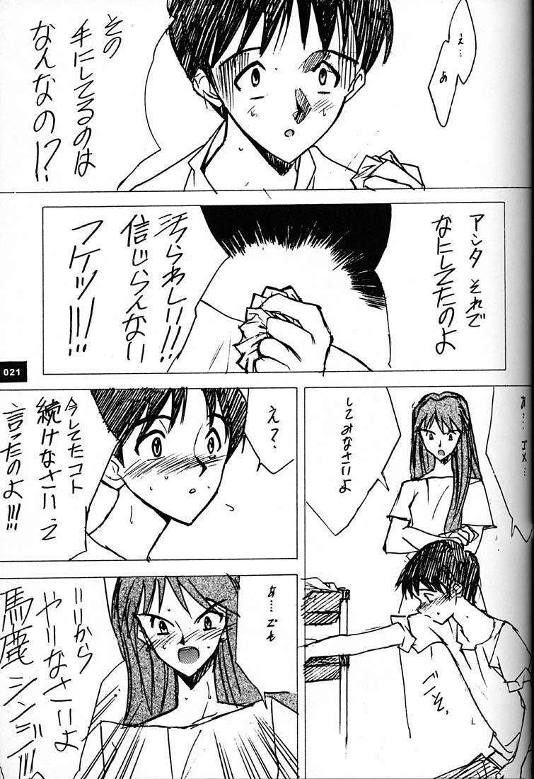 Anno Senyou 19