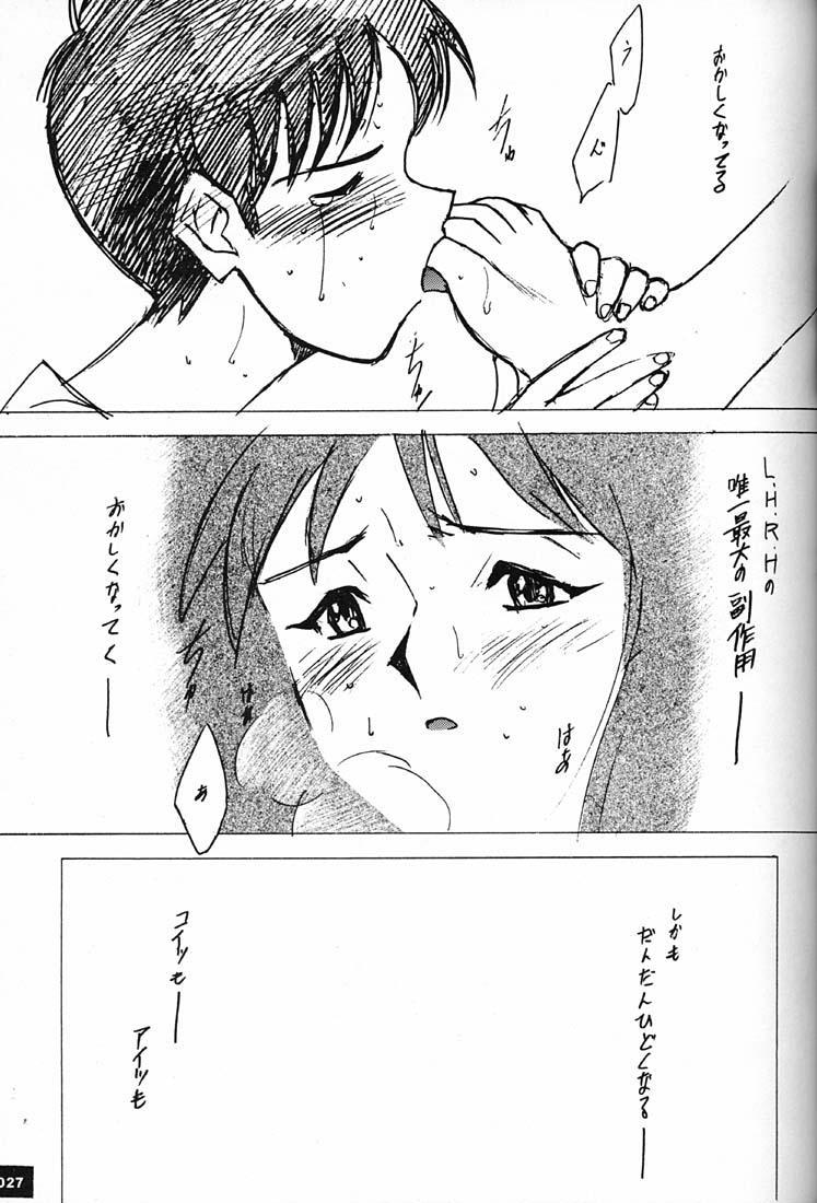 Anno Senyou 25