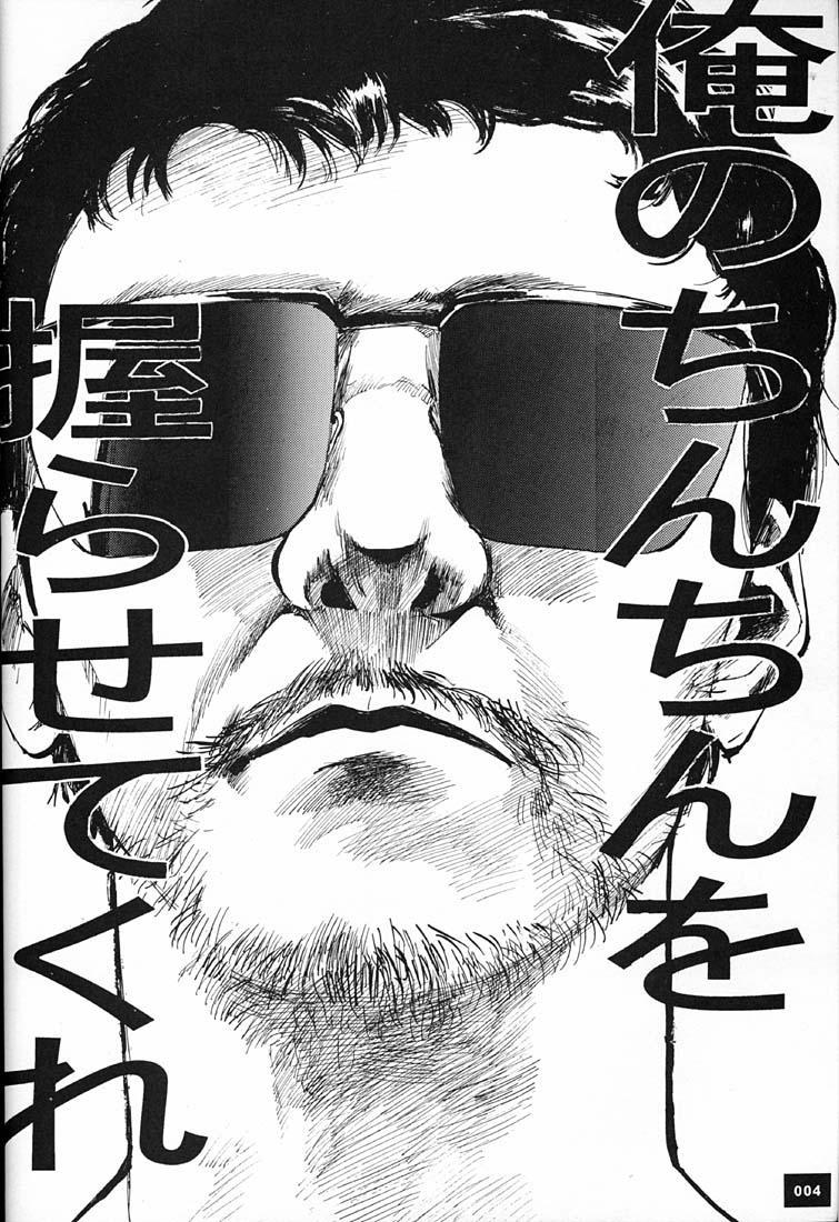 Anno Senyou 2
