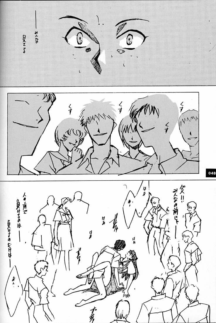 Anno Senyou 46