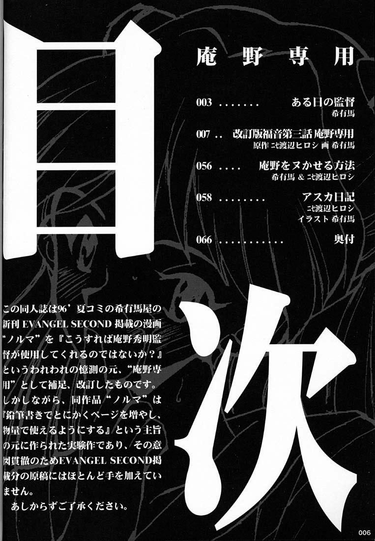Anno Senyou 4
