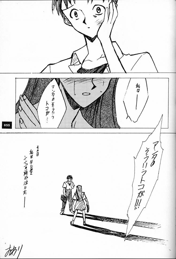 Anno Senyou 53