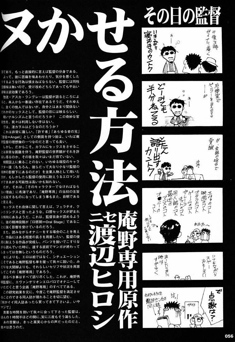 Anno Senyou 54