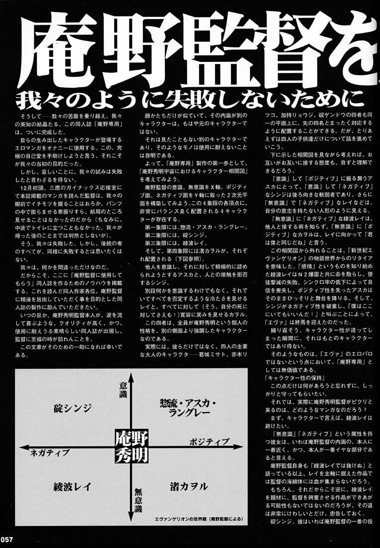 Anno Senyou 55