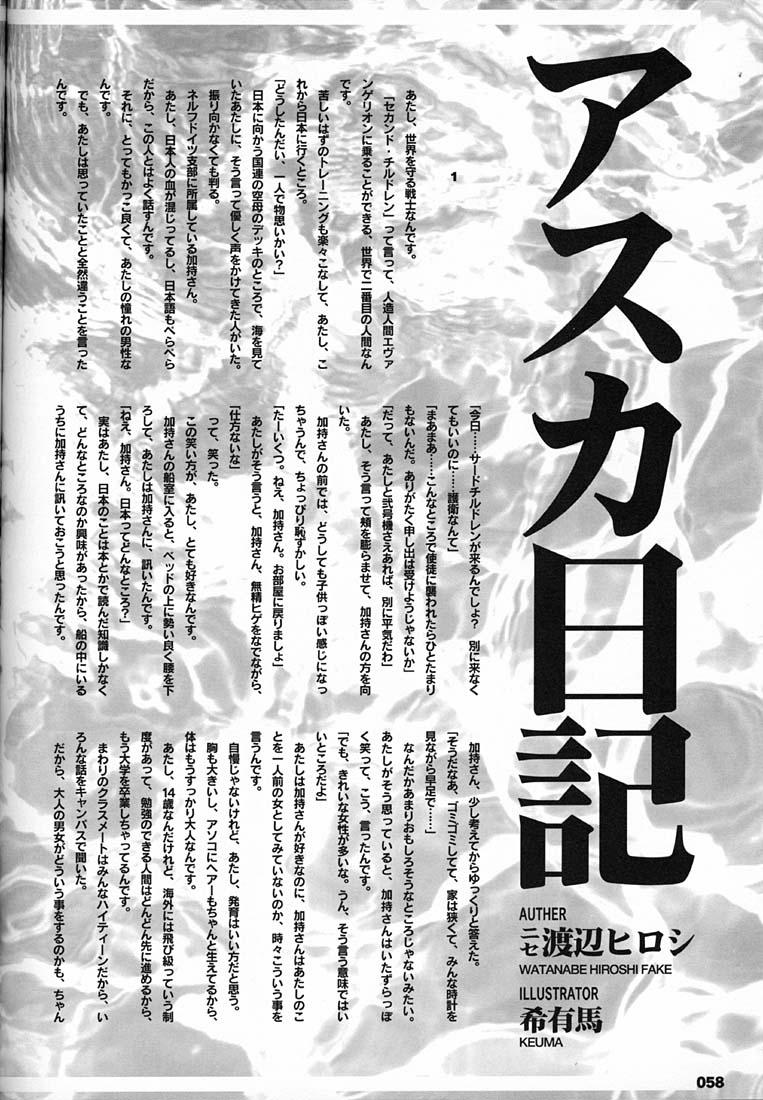 Anno Senyou 56