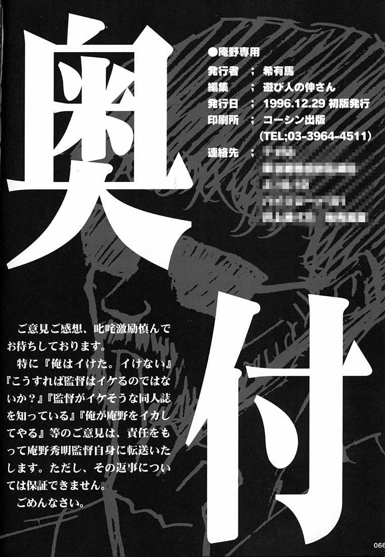 Anno Senyou 64