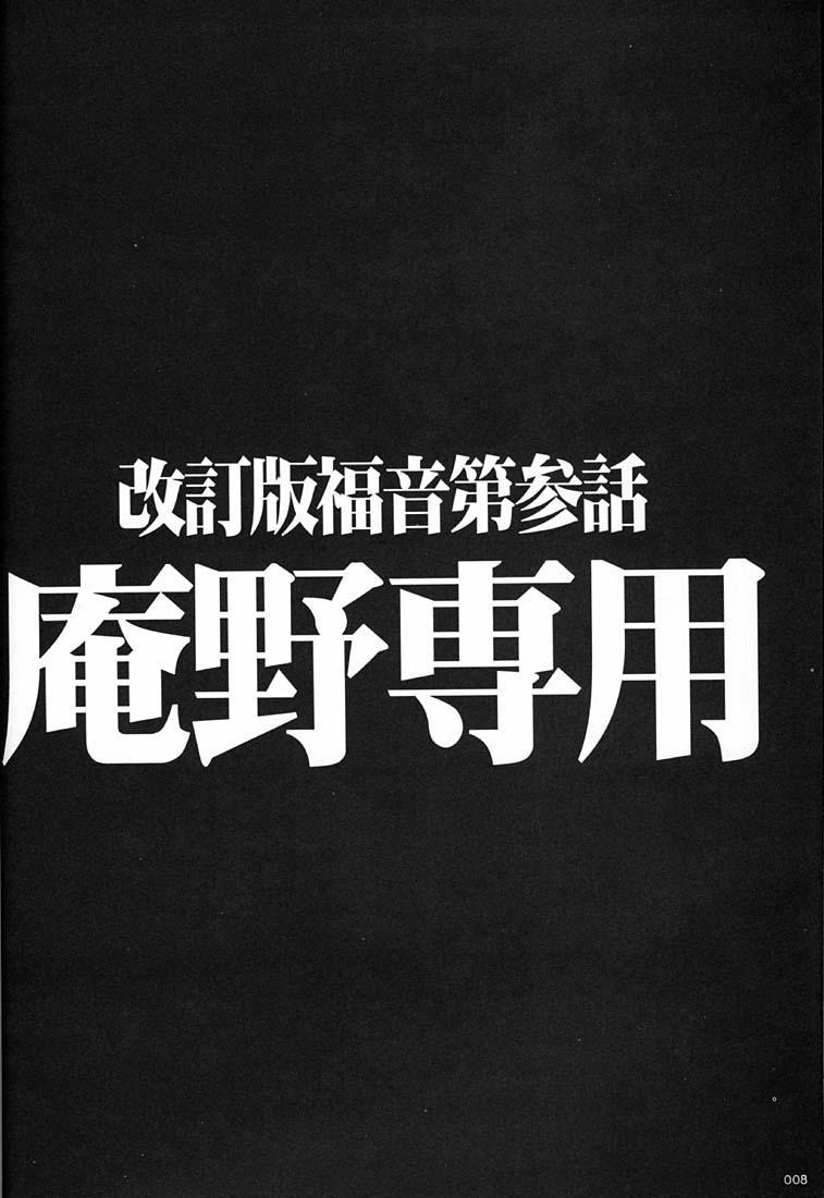 Anno Senyou 6