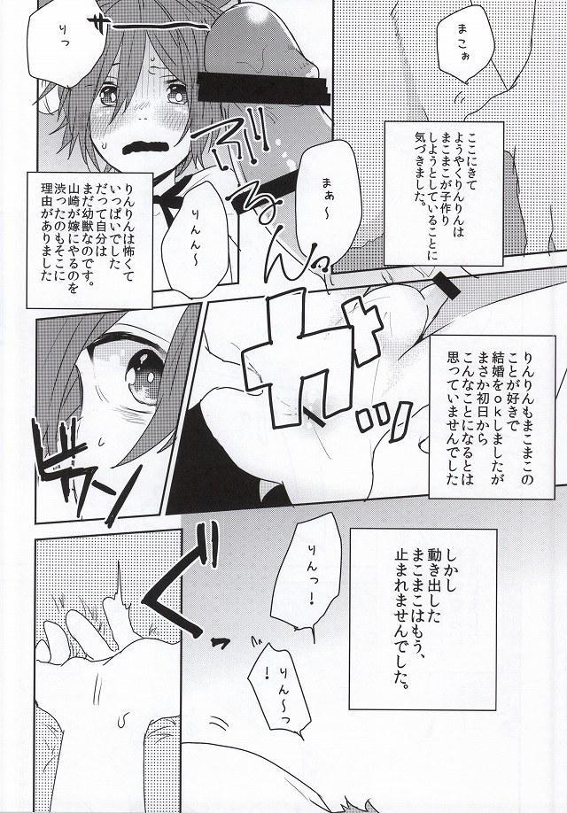 Kachiku no Koi 7
