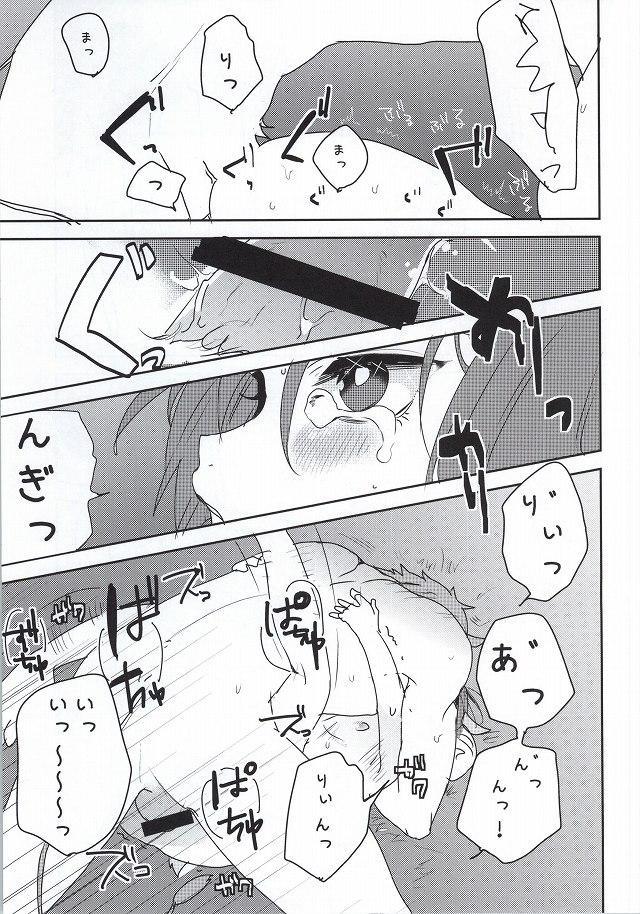 Kachiku no Koi 8