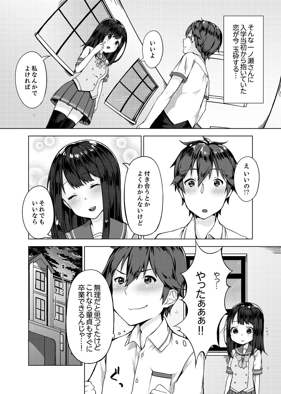Pantsu Wasurete Hatsu Ecchi!? Nuresugichatte Tomaranai 1-3 3
