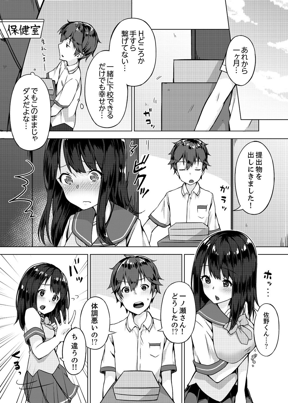 Pantsu Wasurete Hatsu Ecchi!? Nuresugichatte Tomaranai 1-3 4
