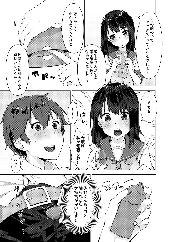 Pantsu Wasurete Hatsu Ecchi!? Nuresugichatte Tomaranai 1-3 50