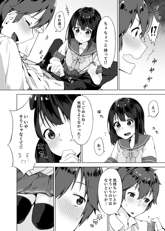 Pantsu Wasurete Hatsu Ecchi!? Nuresugichatte Tomaranai 1-3 51