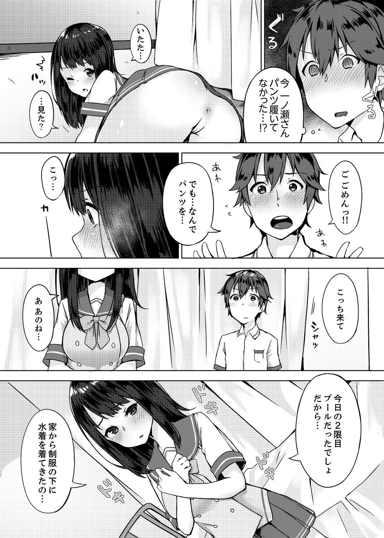 Pantsu Wasurete Hatsu Ecchi!? Nuresugichatte Tomaranai 1-3 6