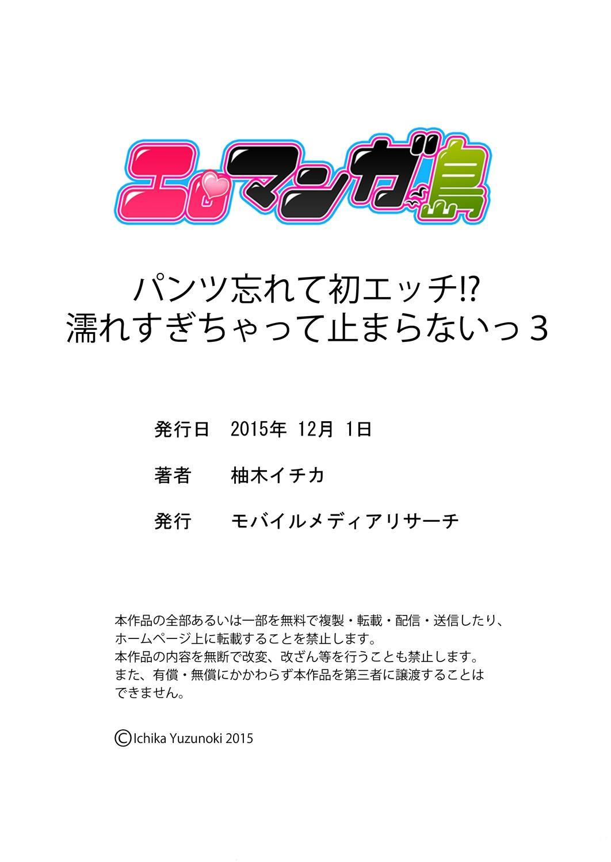 Pantsu Wasurete Hatsu Ecchi!? Nuresugichatte Tomaranai 1-3 70