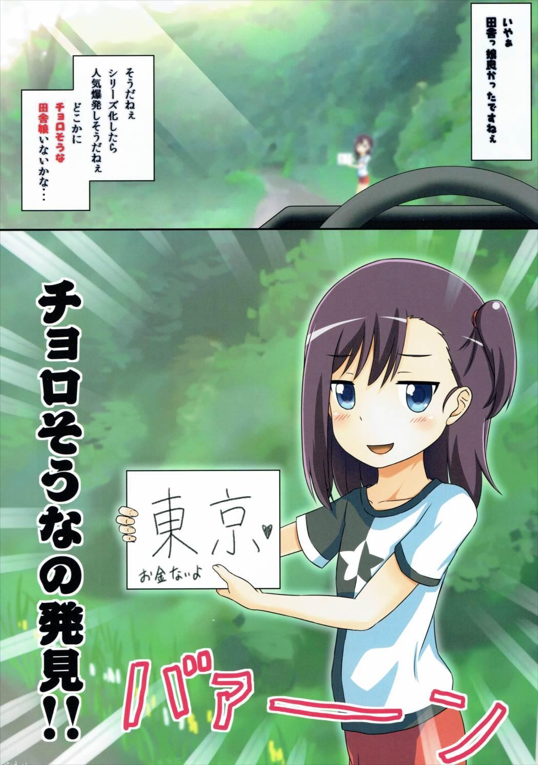(C88) [Wasshoi Koubou (Hayami Sakura)] Koma-chan to Magic Mirror-gou (Non Non Biyori) 18
