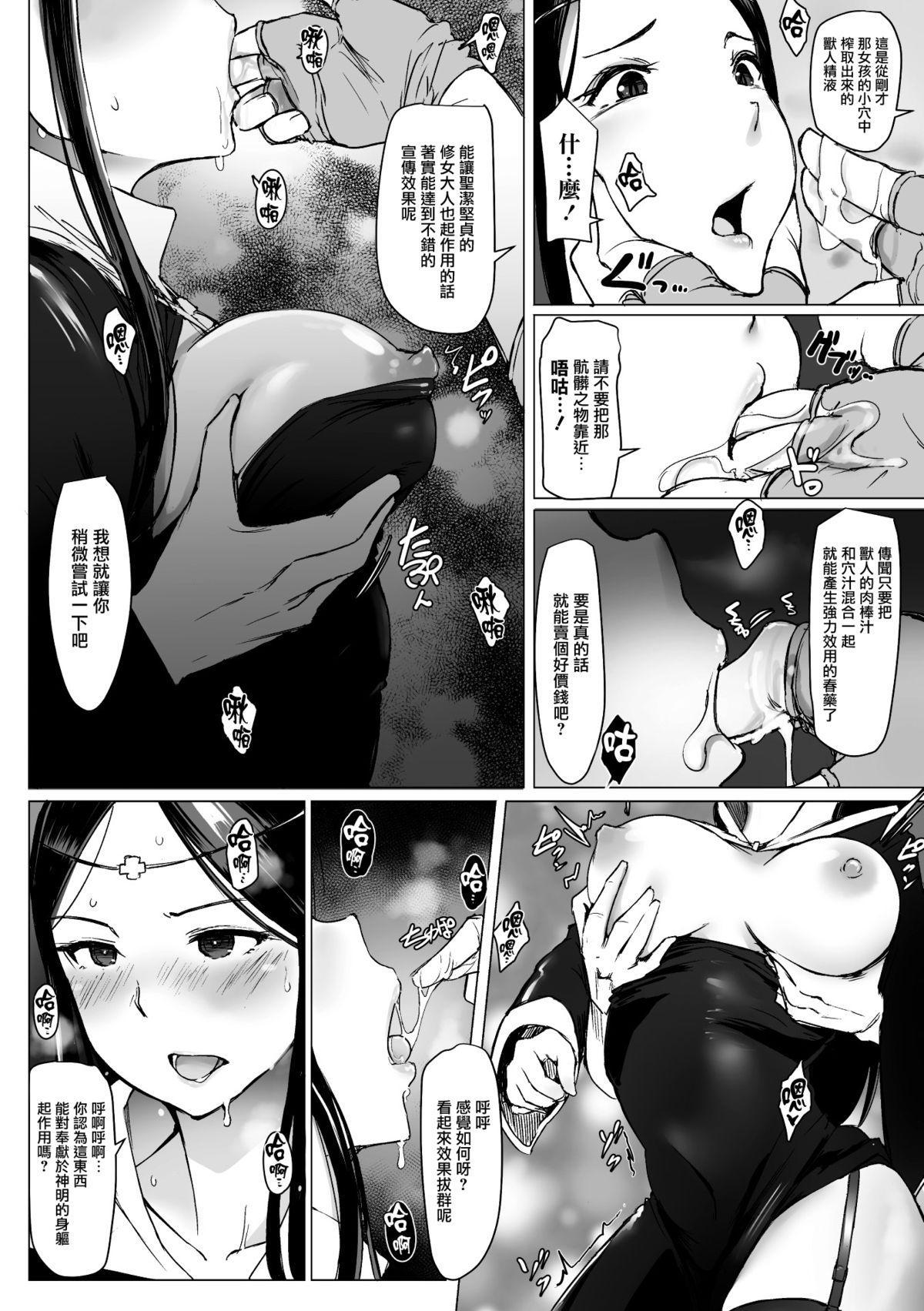 Yamaneko Kishidan Monogatari Onna Kishi Irina Dainiwa 12