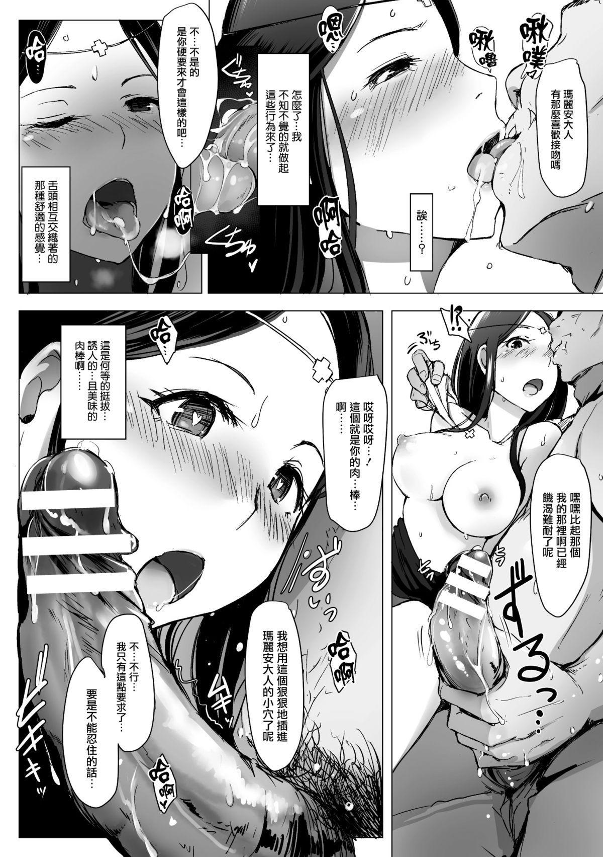 Yamaneko Kishidan Monogatari Onna Kishi Irina Dainiwa 18