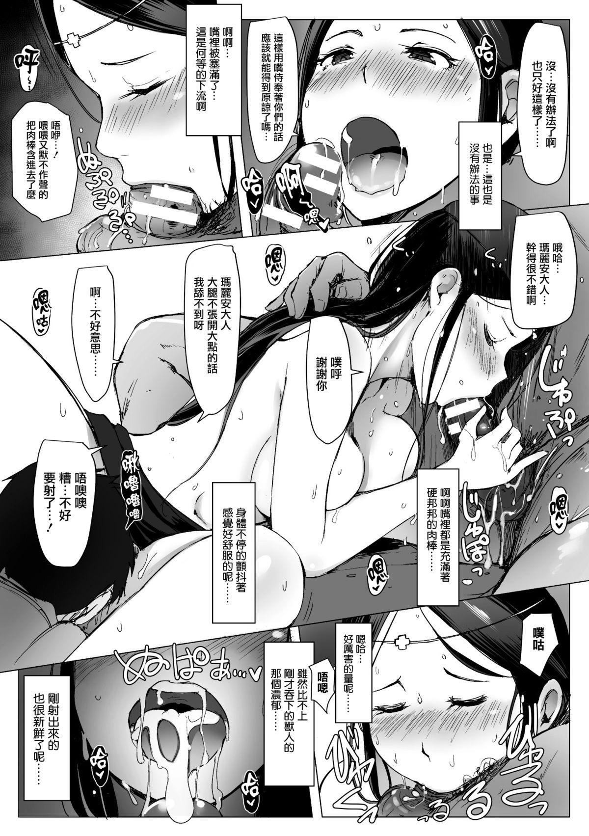 Yamaneko Kishidan Monogatari Onna Kishi Irina Dainiwa 19
