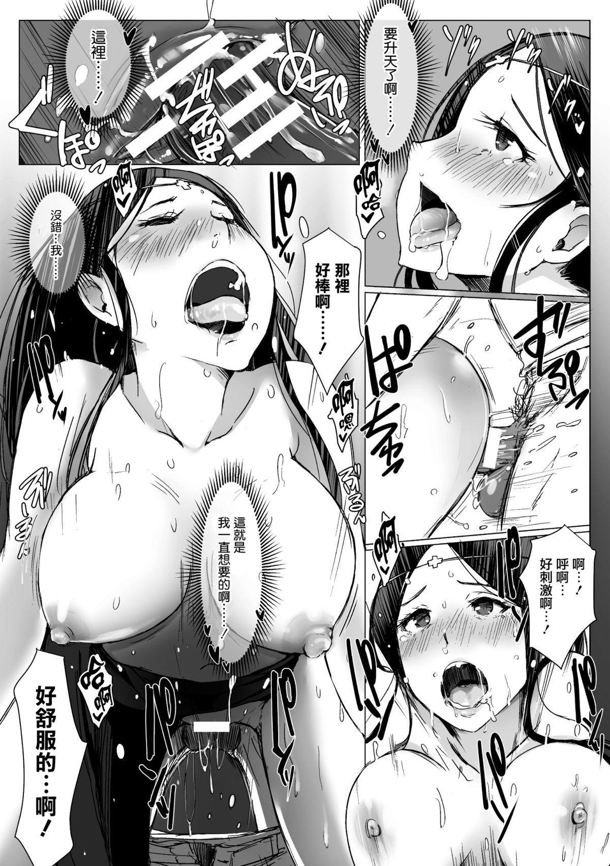Yamaneko Kishidan Monogatari Onna Kishi Irina Dainiwa 23