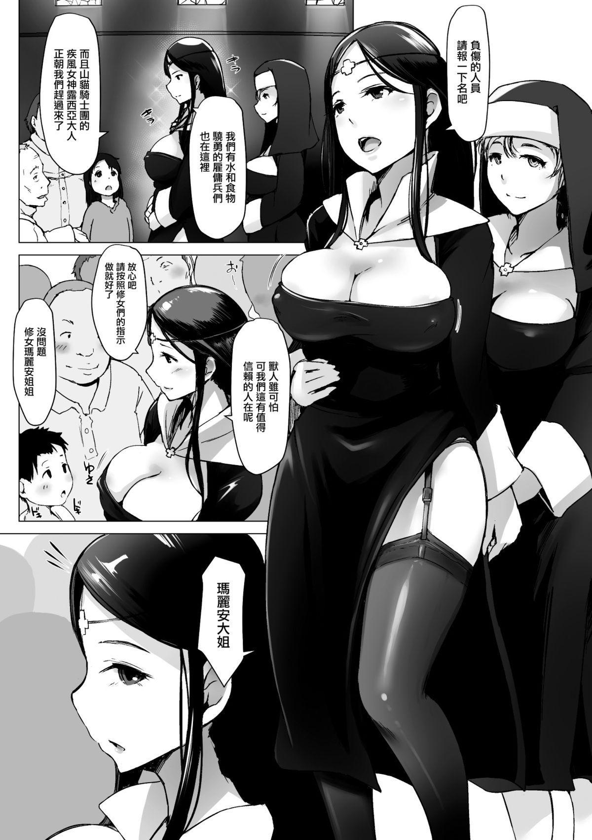 Yamaneko Kishidan Monogatari Onna Kishi Irina Dainiwa 3