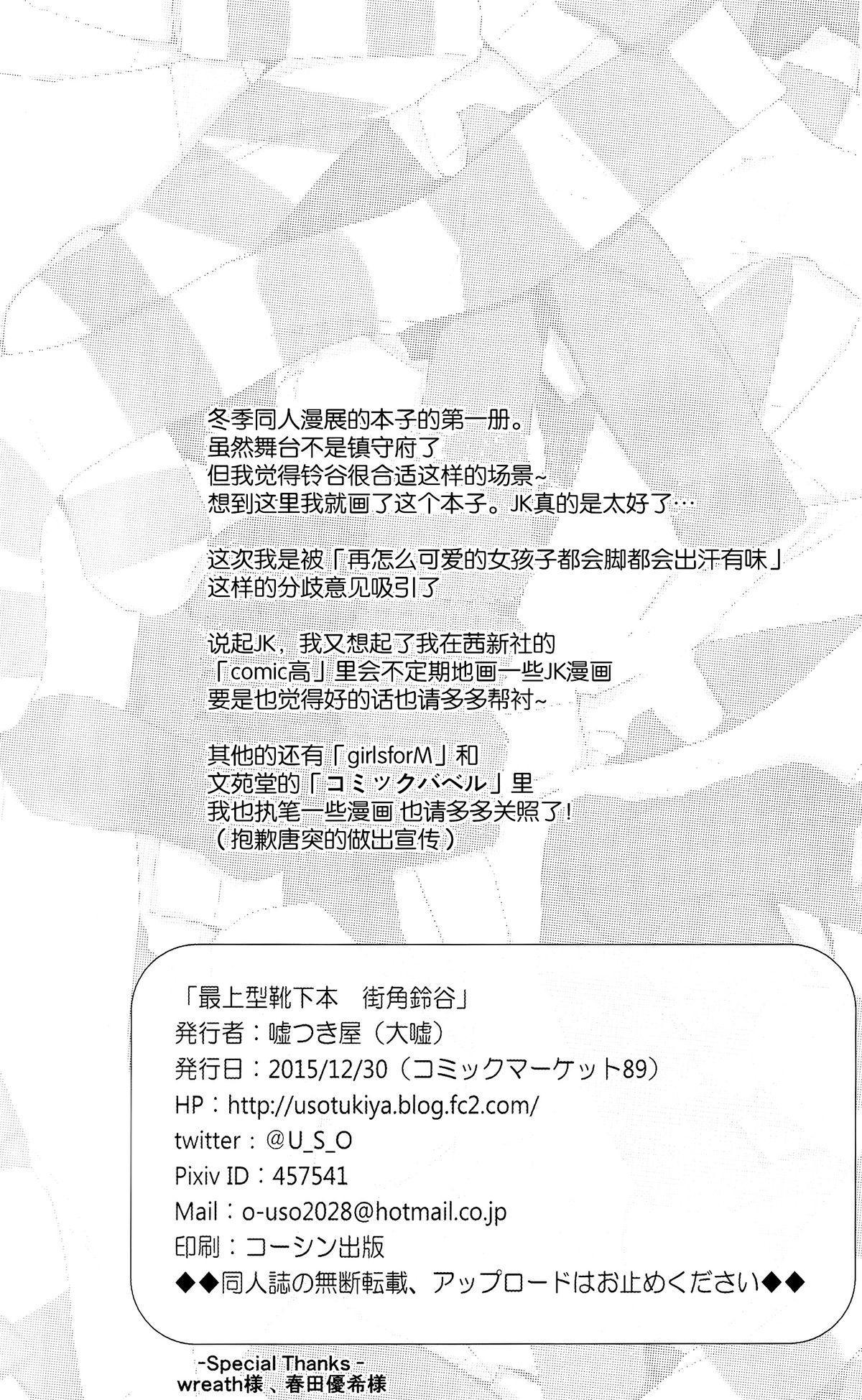 Mogami-gata Kutsushita Hon 23