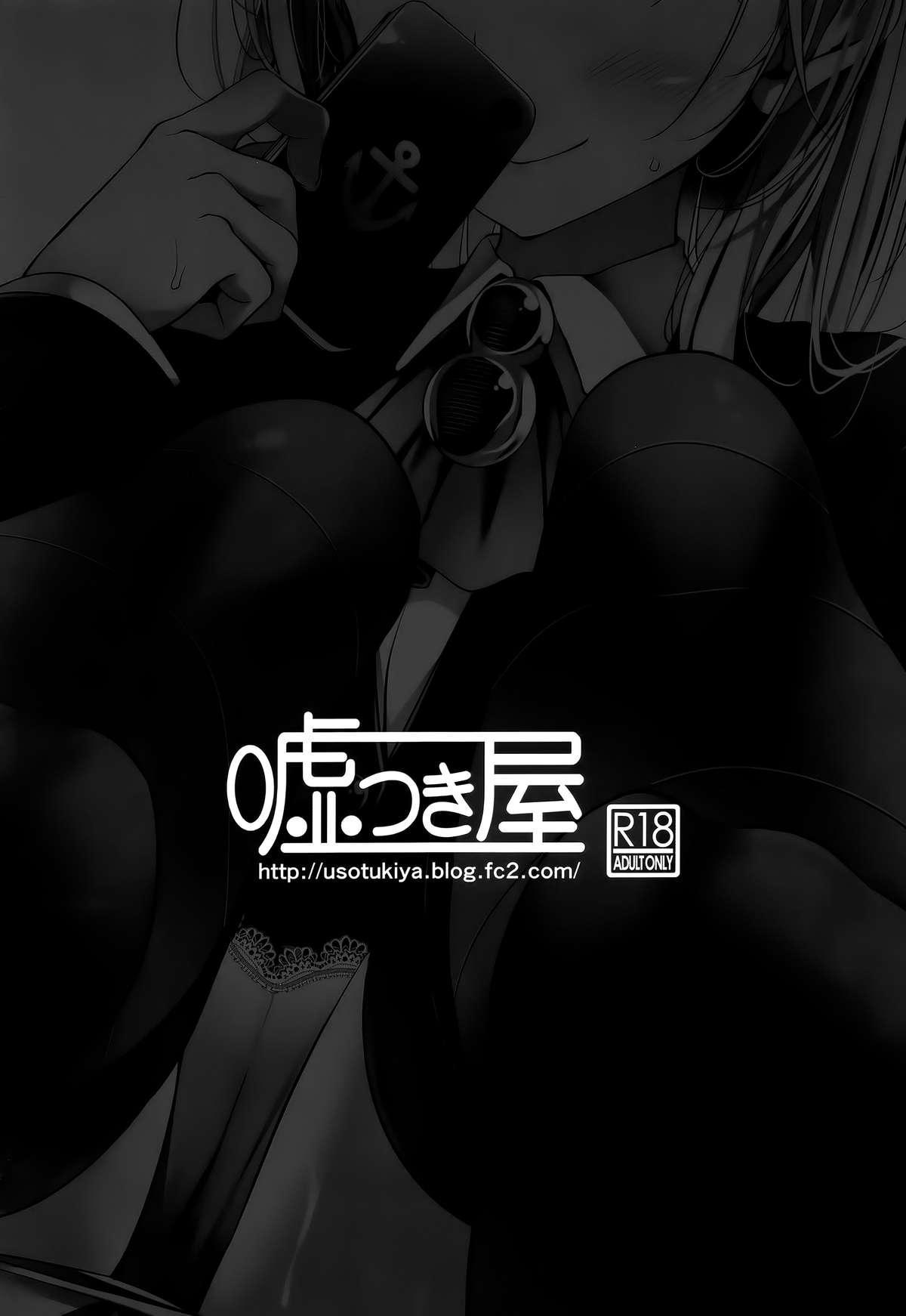 Mogami-gata Kutsushita Hon 24