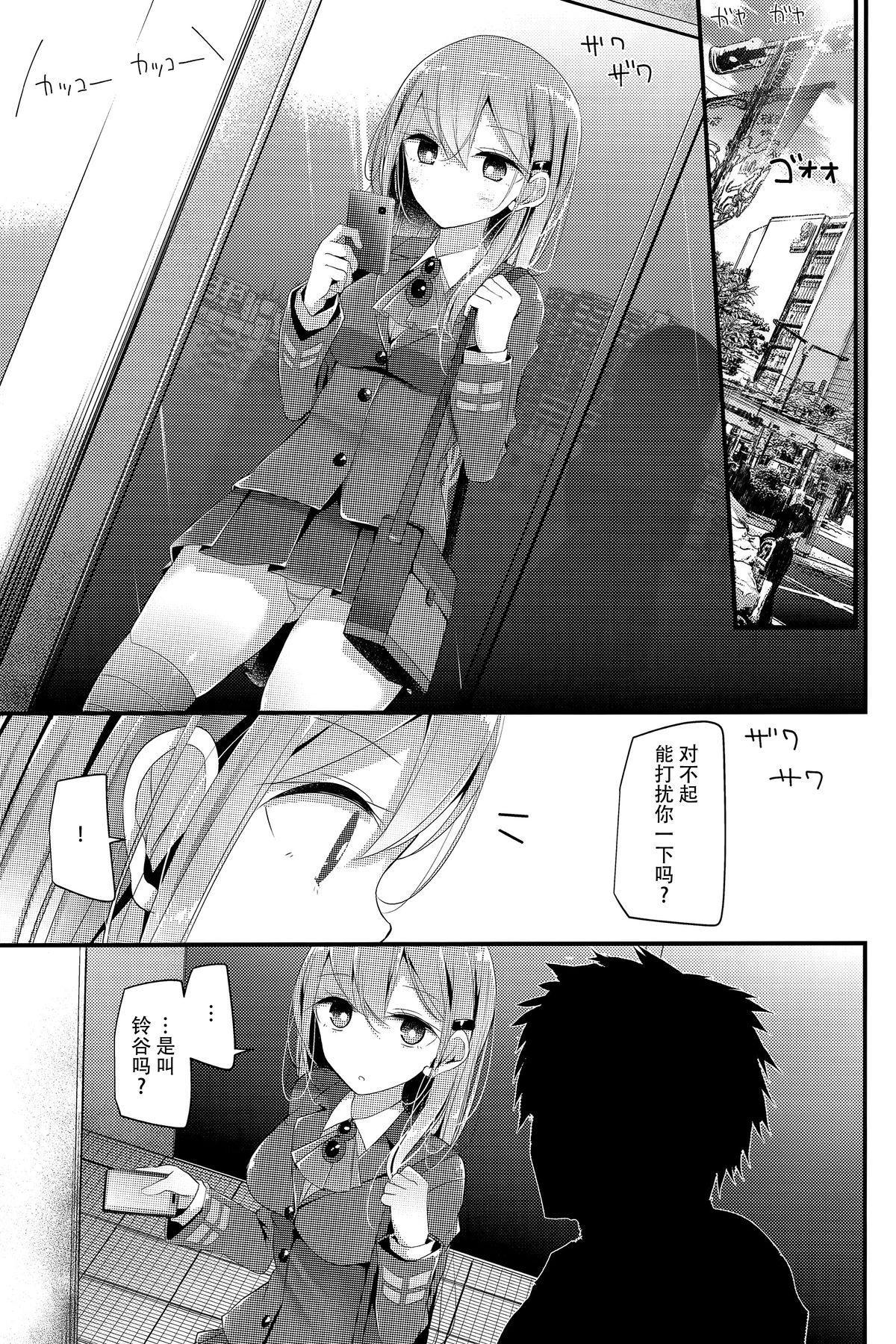 Mogami-gata Kutsushita Hon 4