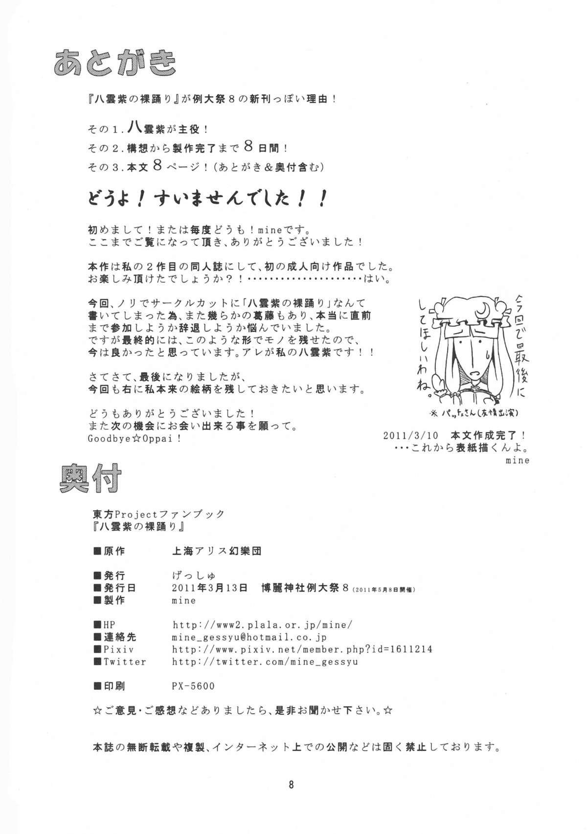 Yakumo Yukari no Hadaka Odori 10