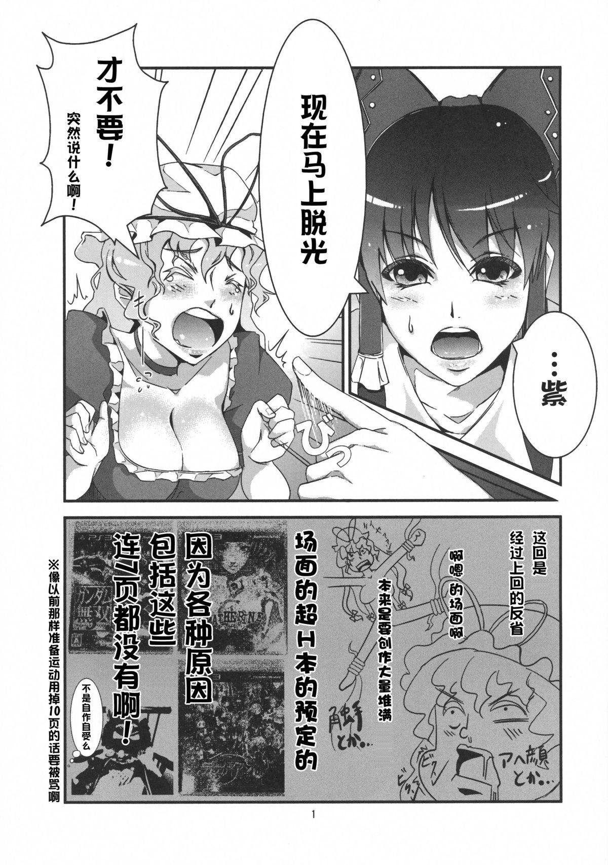 Yakumo Yukari no Hadaka Odori 3