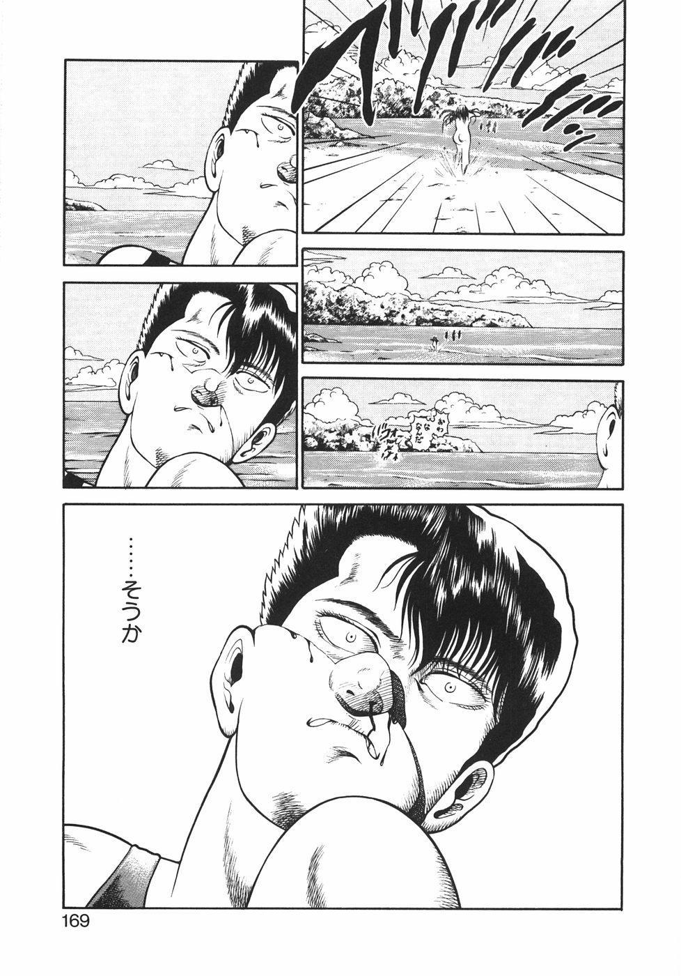 Dangerous Beach 174