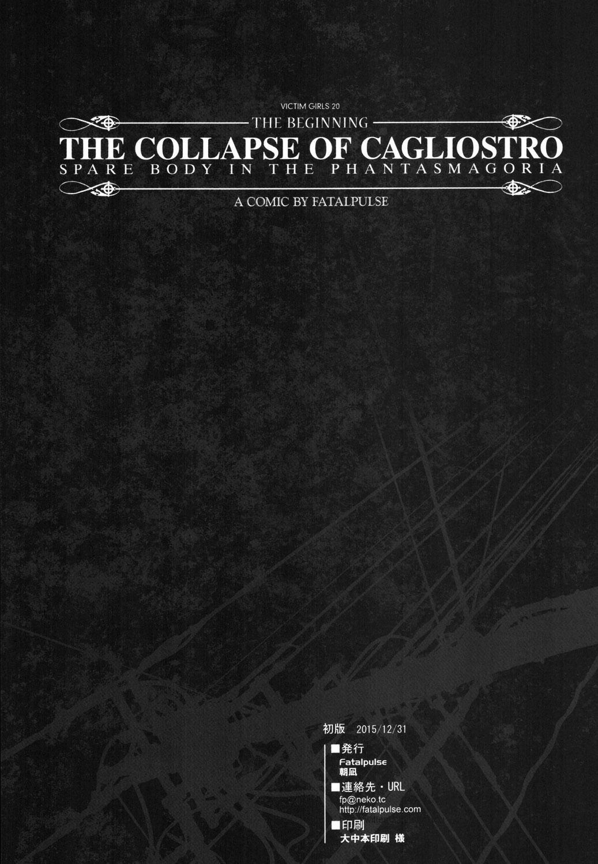 Victim Girls 20 THE COLLAPSE OF CAGLIOSTRO 29