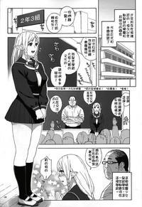 Tenkousei JK Elf 5