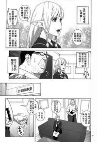 Tenkousei JK Elf 6