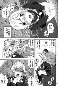 Tenkousei JK Elf 8