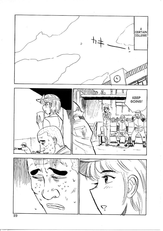 Kichiku no Ori ch. 1-3 18