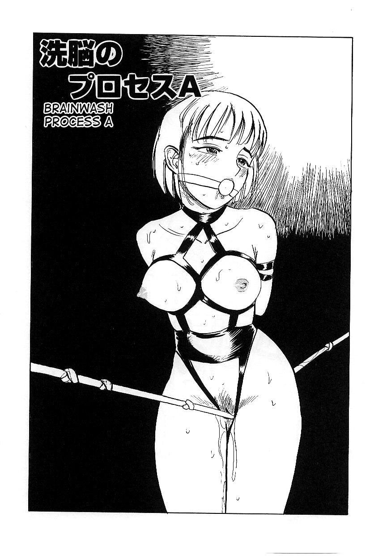 Kichiku no Ori ch. 1-3 2