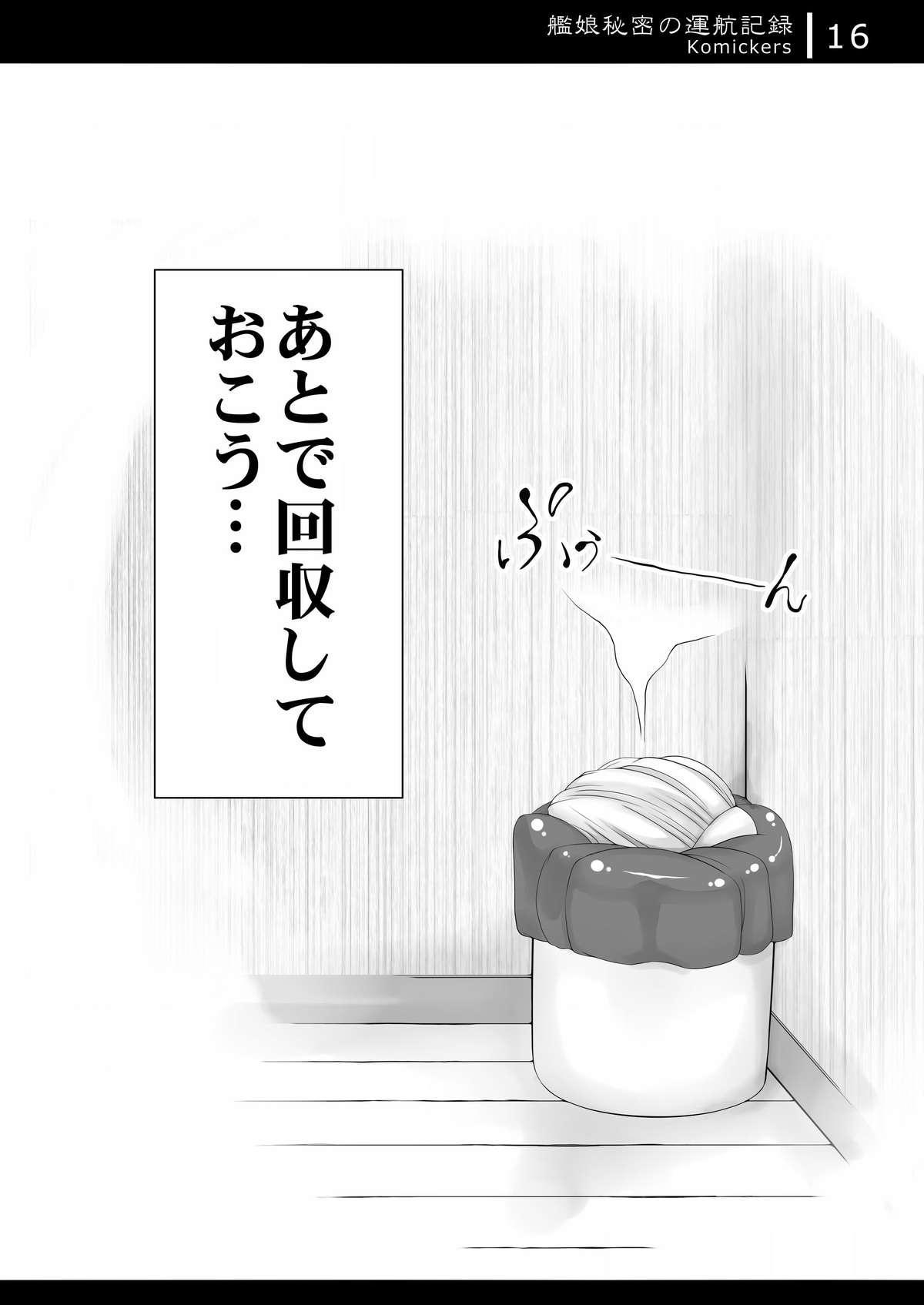 Kanmusu Himitsu no Unkou Kiroku 14