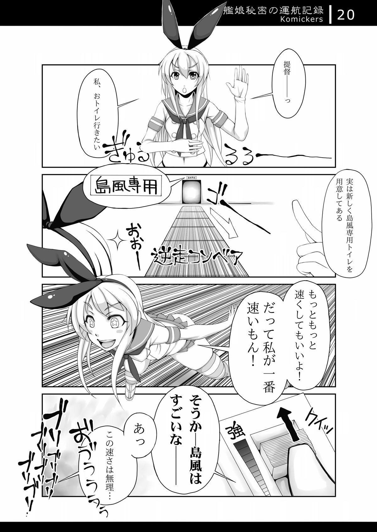 Kanmusu Himitsu no Unkou Kiroku 18