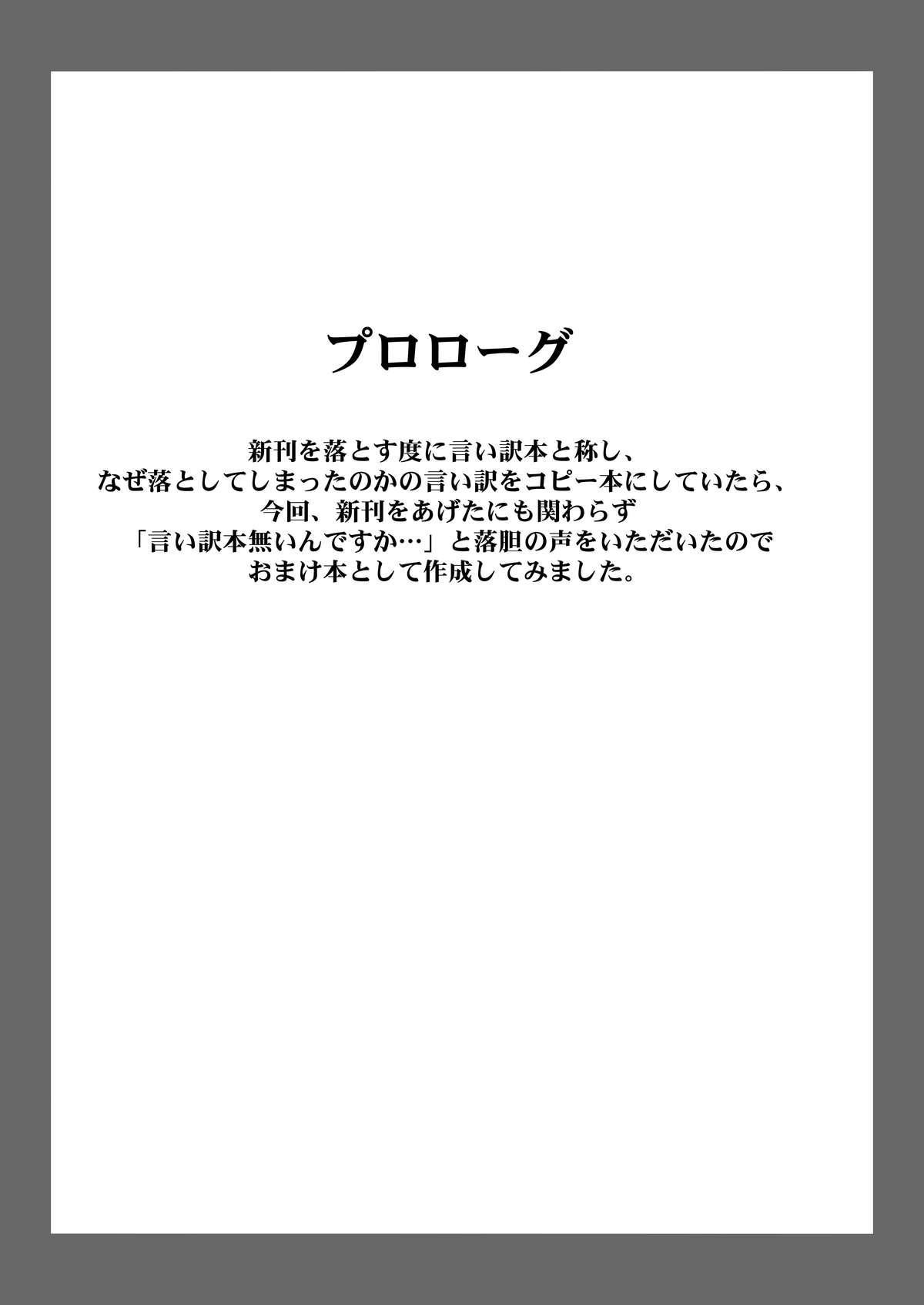 Kanmusu Himitsu no Unkou Kiroku 25