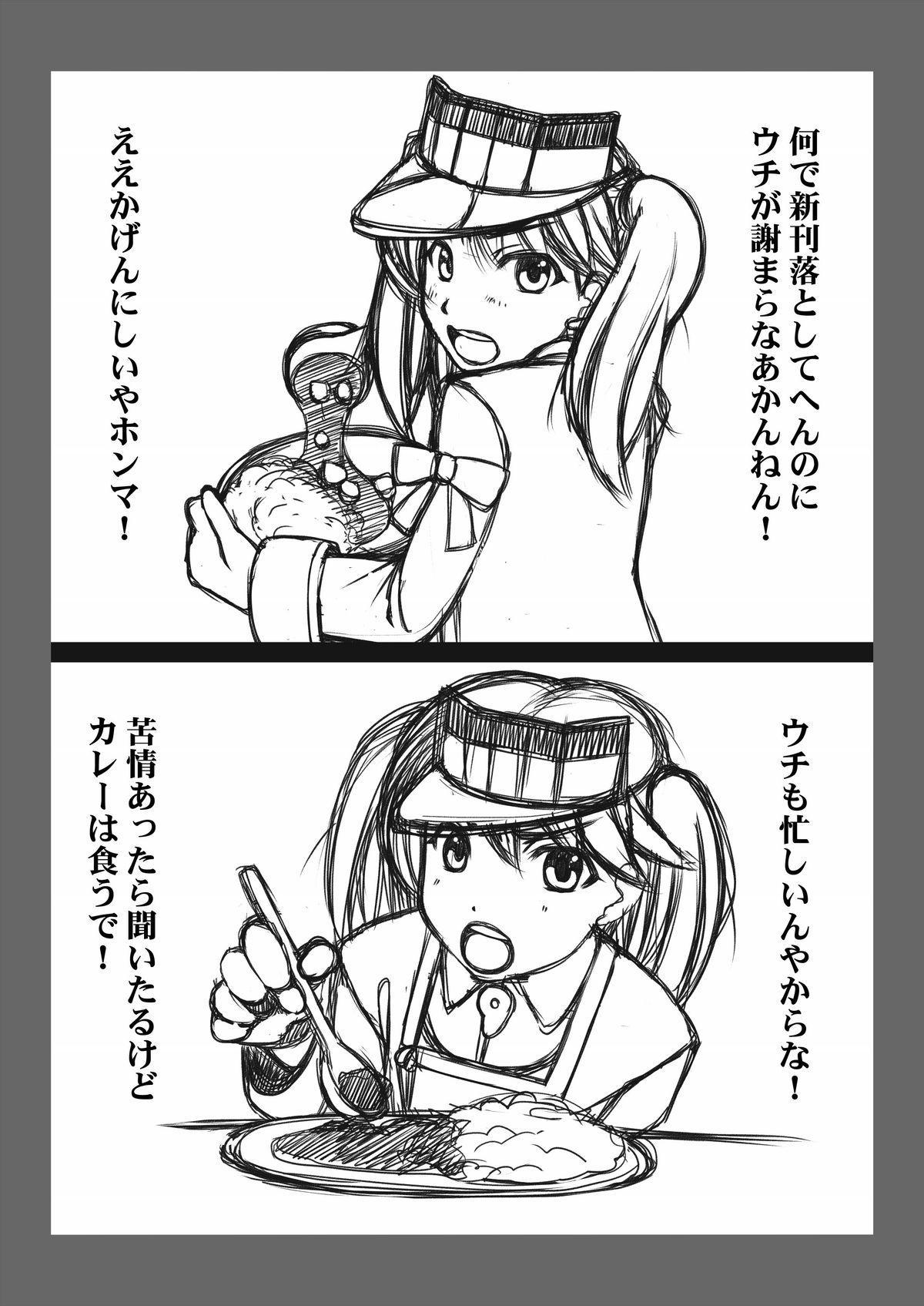 Kanmusu Himitsu no Unkou Kiroku 26