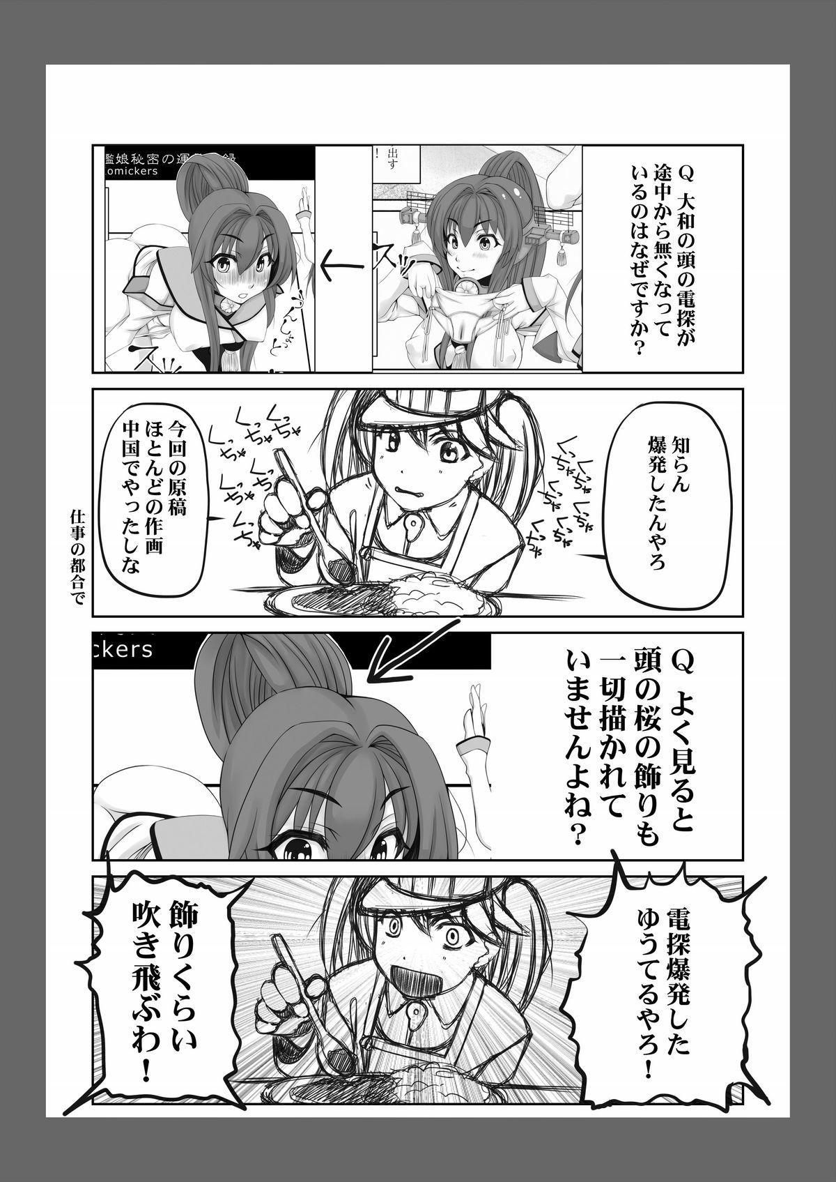 Kanmusu Himitsu no Unkou Kiroku 27